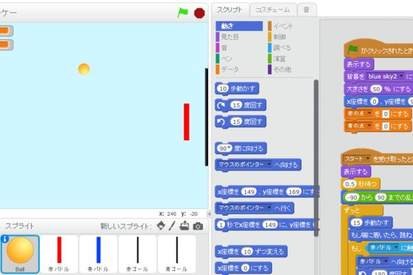 小学生プログラミングのホッケーゲーム